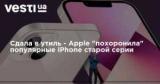 Сдала в утиль - Apple