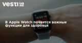 В Apple Watch появятся важные функции для здоровья