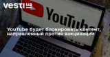 YouTube будет блокировать контент, направленный против вакцинации
