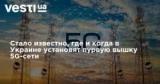 Стало известно, где и когда в Украине установят первую вышку 5G-сети