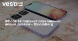 iPhone 14 получит совершенно новый дизайн – Bloomberg